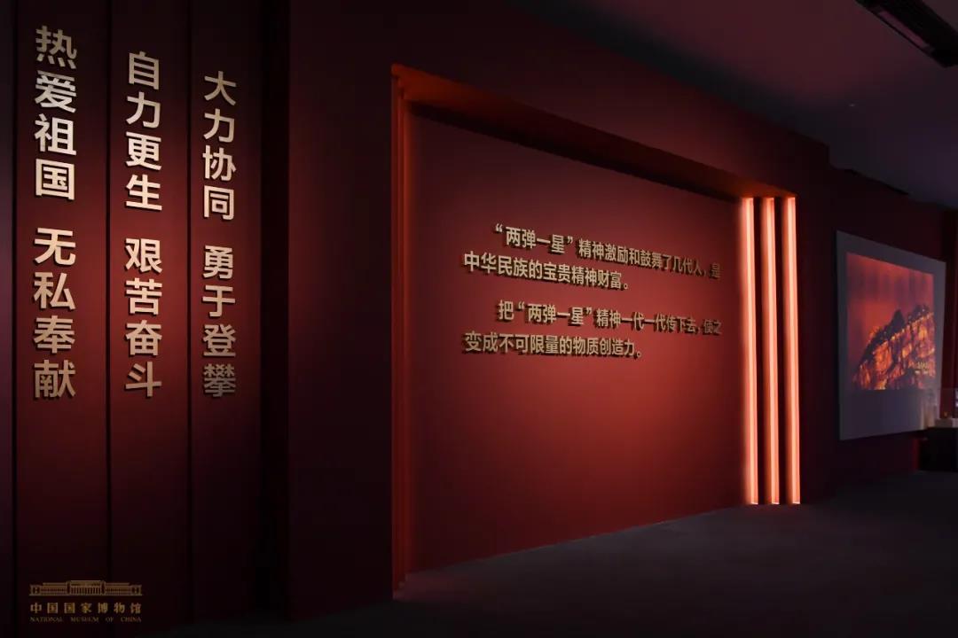 """""""'两弹一星'精神展""""在国家博物馆开展"""