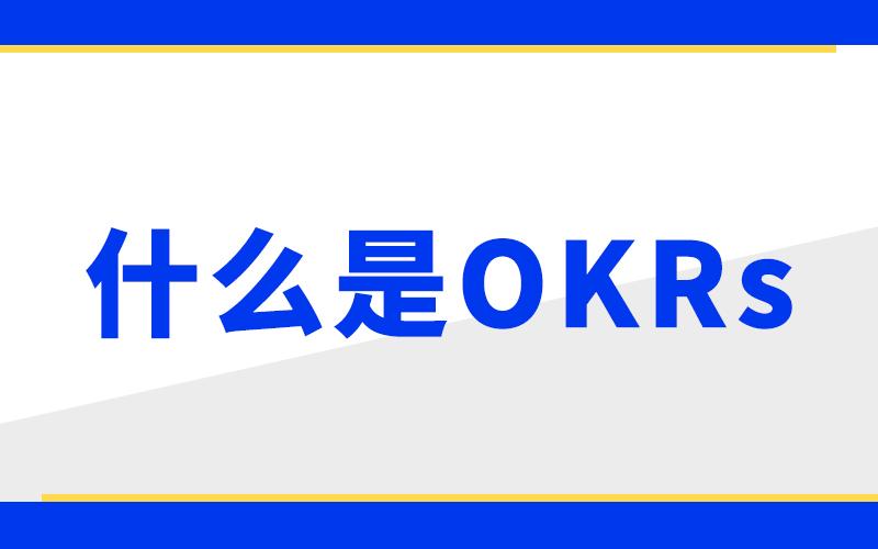 什么是OKRs