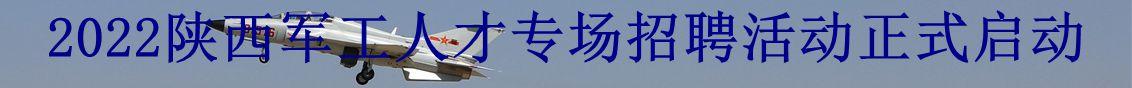 2022陕西军工人专场招聘活动正式启动